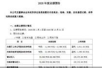 净利由盈转亏 青青稞酒2020年净利润预计亏损1.1亿元至1.3亿元