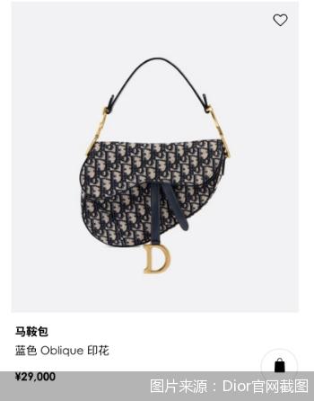 图片来源:Dior官网截图