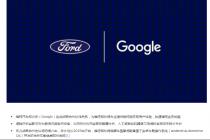 """谷歌""""上车"""" 福特""""入网"""""""