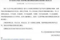"""""""人人反浪费 大家定规矩""""《北京市制止餐饮浪费规定》公开征求意见 餐企、平台都该怎么做?"""