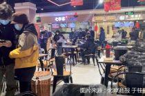 在京过年·新消费图景 首次在京过年,年夜饭怎么吃