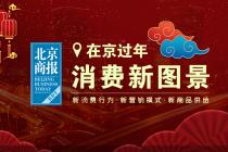 """【在京过年·新消费图景】春节居家健身,""""小而美""""健身器材火了"""