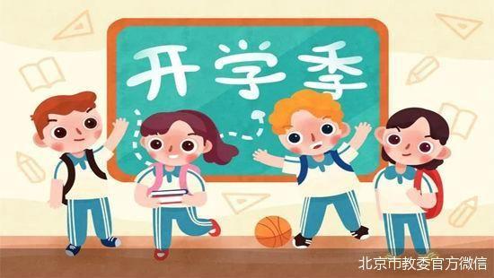 北京市教委官方微信