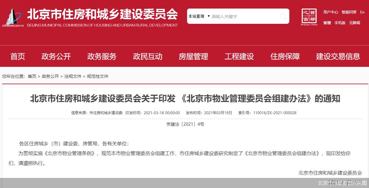 北京市住建委官网截图