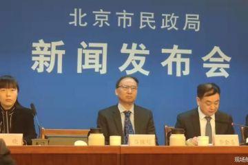北京市将有序恢复暂停的集体公祭、骨灰海葬活动