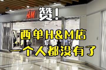 赞!西单H&M店一个人都没有了