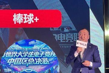 MLB与腾讯视频、东方明珠新媒体官宣新赛季战略合作