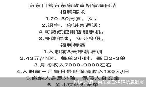 图片来源:京东家政招聘信息截图