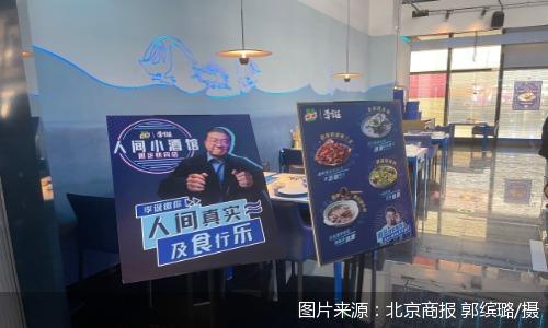 """联合利华携手品牌餐厅举行限时快闪店活动 推出多款""""热卖菜"""""""