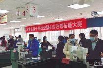 北京市第十届商业服务业技能大赛圆满完成 展员工风采 促服务提升