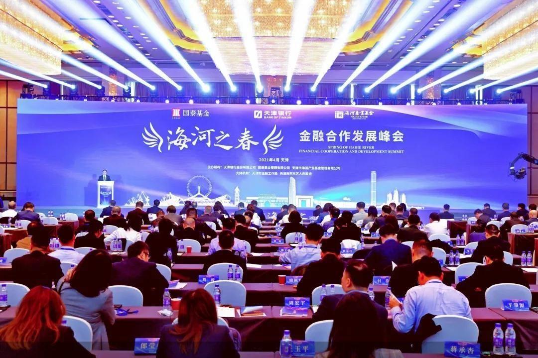 """""""海河之春""""金融合作发展峰会在天津开幕"""