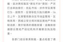 西城区房管局:开展专项执法检查 严厉打击炒作学区房行为