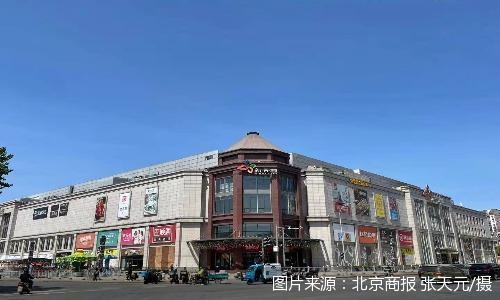 图片来源:北京商报 张天元/摄