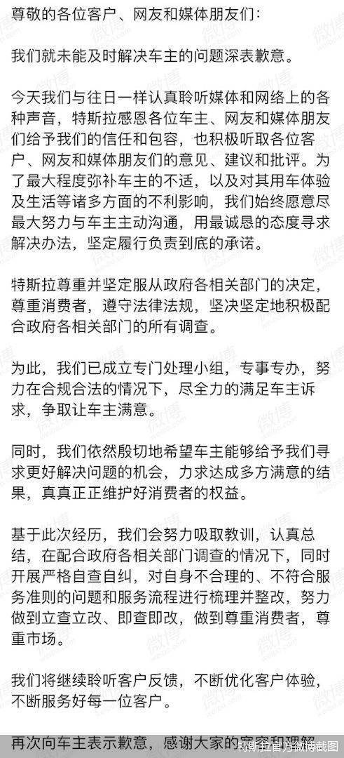 特斯拉发布致歉声明 积极配合政府各相关部门的所有调查