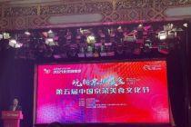 玩转京城美食 第五届中国京菜美食文化节启动