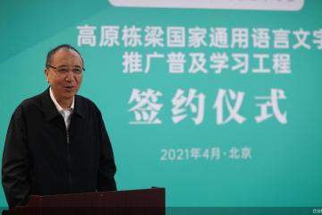 """作业帮携手中国西藏文化保护与发展协会 启动""""高原栋梁""""学习工程"""