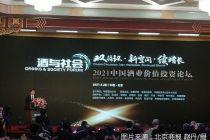 中国酒业协会召开第六届理事会第二次(扩大)会议