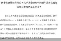 """公募自购不断 年内已有47家机构为旗下产品""""捧场"""""""