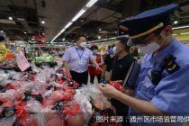 """通州区年内将创建30家""""放心肉菜示范超市"""""""