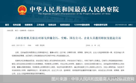 图片来源:中华人民共和国最高人民检察院官网