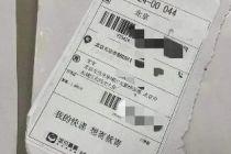 """快递员冲业绩、用户一天""""被""""签收8次、0.6元可购买单号 快递空包裹装着黑色利益"""