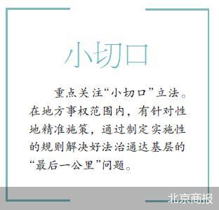 北京立法计划亮相 表示今年共安排立法项目46项