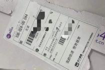 利用个人信息刷单 快递空包裹里的黑色利益