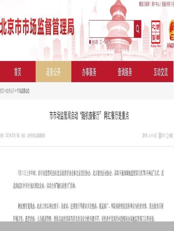 图片来源:北京市市场监督管理局