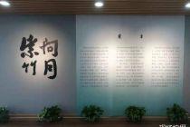 """小隋说画丨""""紫竹问月""""五人画展记"""