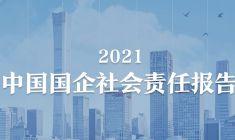 2021中国房企社会责任报告