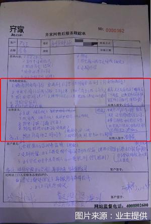 尹先生提供的《齐家网售后服务跟踪单》中,存在9个劣质工程问题