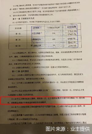 """尹先生与金圣装饰签订的合同中,乙方违约导致的延期依据""""延期项目报价单金额""""进行赔偿"""