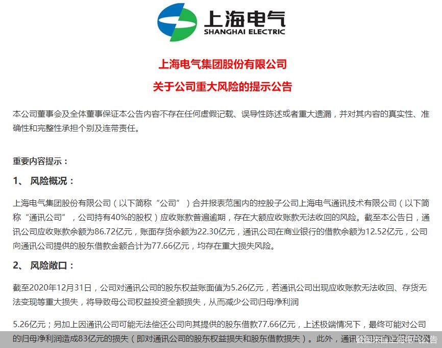 黑天鹅!上海电气子公司41.27亿应收账款逾期 上交所火速发函