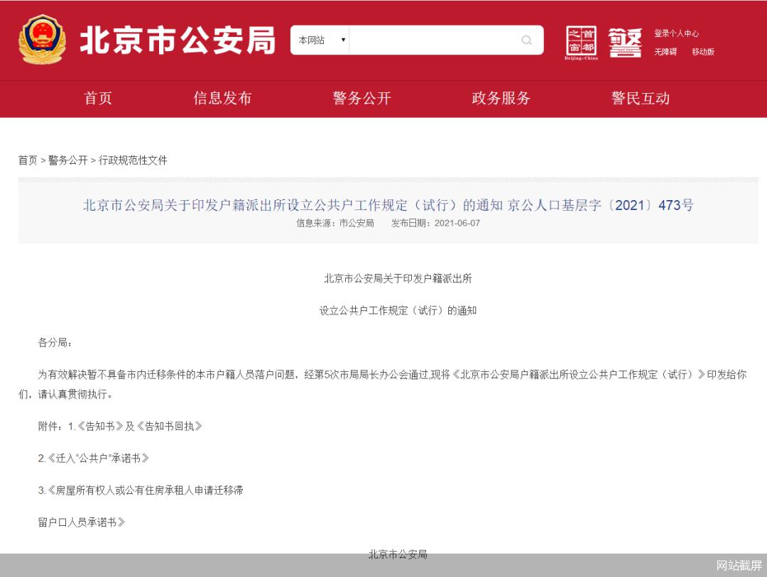 """北京""""公共户""""政策落地 """"谁""""可以落户?"""