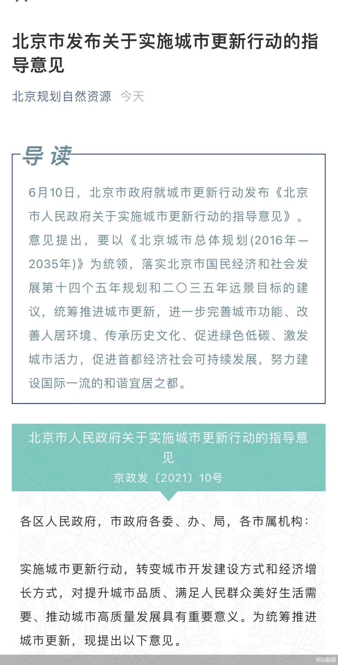 《北京市人民政府关于实施城市更新行动的指导意见》发布