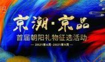 """首届""""朝阳礼物""""征选聚焦前沿文创产业化"""
