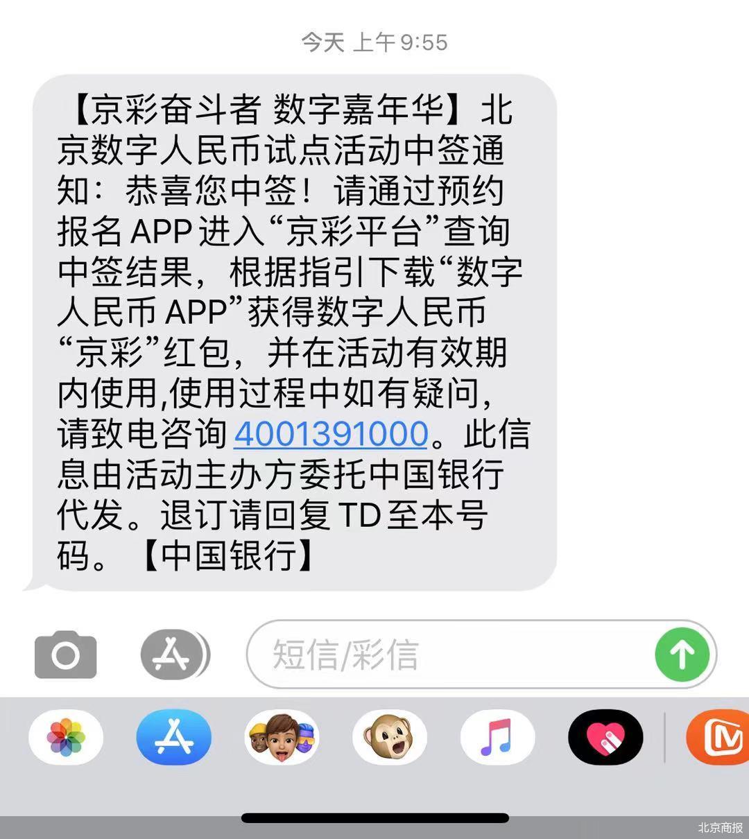 """北京数字人民币红包开奖啦 """"京彩""""红包要在活动有效期内使用"""