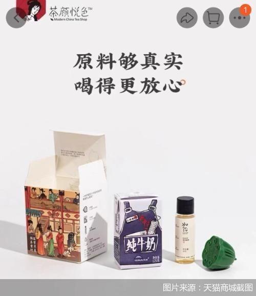 茶颜悦色向零售化延伸 推出首个零售类茶饮产品手摇沫泡奶茶