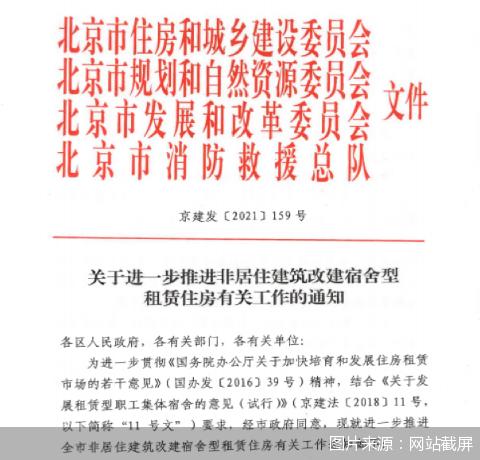 北京鼓励非住宅改租赁型宿舍 相关支持政策也被提及