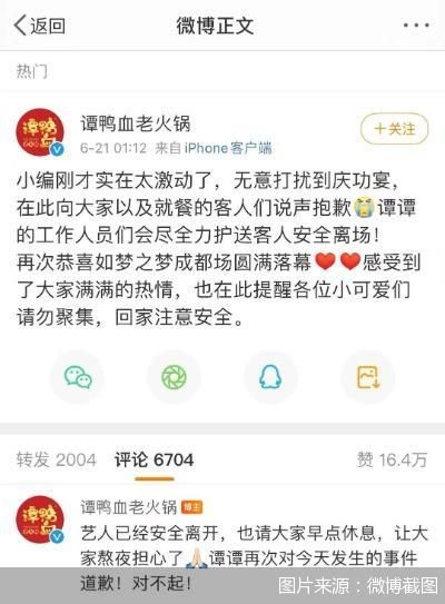 谭鸭血老火锅道歉 店方人员提前泄露艺人行踪