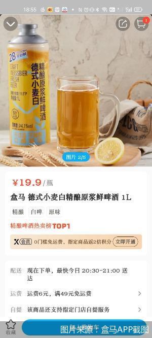 零售连锁超市瞄准酒类红利布局自有品牌 盒马鲜生卖自营精酿产品