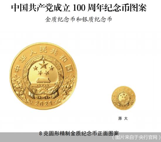 建党100周年纪念币今起发行 本次金银纪念币怎么买?