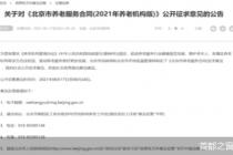 调查|7天冷静期如何触发北京养老机构行业嬗变