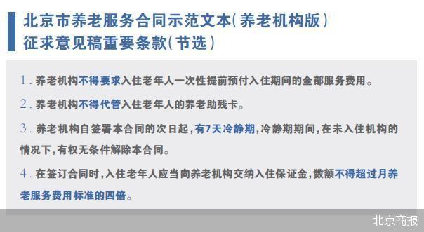 7天冷静期倒逼北京养老机构行业开启一次全面调整