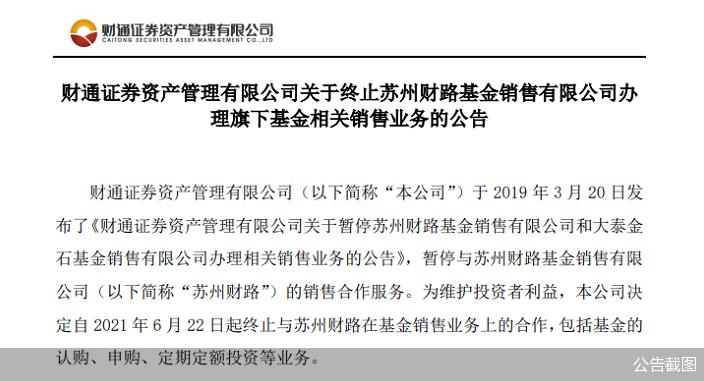 """苏州财路基金再度被相关公司宣布终止合作 两年前""""旧案""""终落幕"""