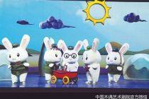 卡通舞台剧《那年那兔那些事儿》用小人物反映大时代
