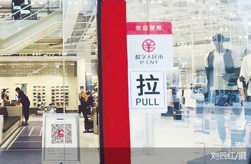 王府井商业街多已支持数字人民币支付 后续推广有望迎来加速期