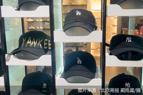 MLB中国市场门店大规模关停,体育衍生品不能只靠粉丝_中华商业网