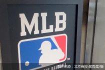 代理权到期、MLB中国大规模关店 棒球衍生品日子有点难过