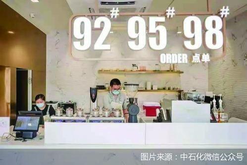 中石化易捷寻找餐饮合作伙伴 首次就餐饮业务开展招商